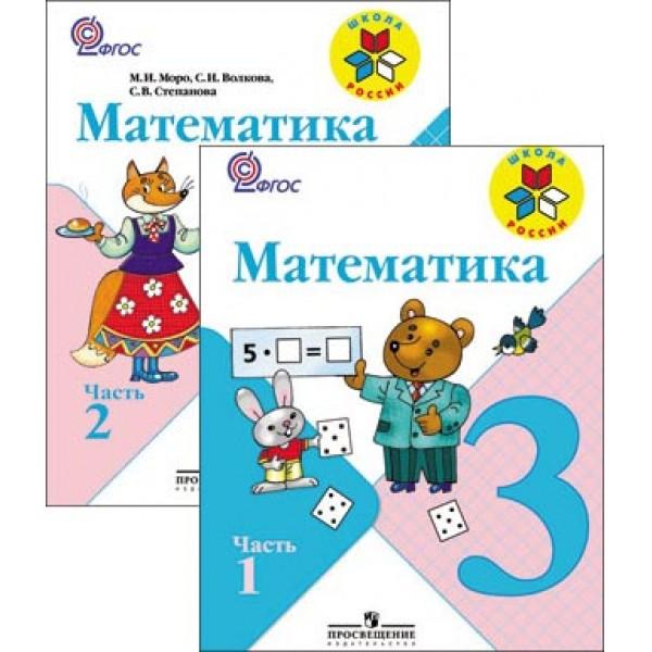 Решебник за 3 школа россии по математике