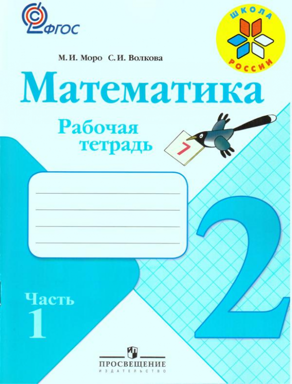 Математика Решебник 5 Класс Мерзляк Полонский Якир 2014