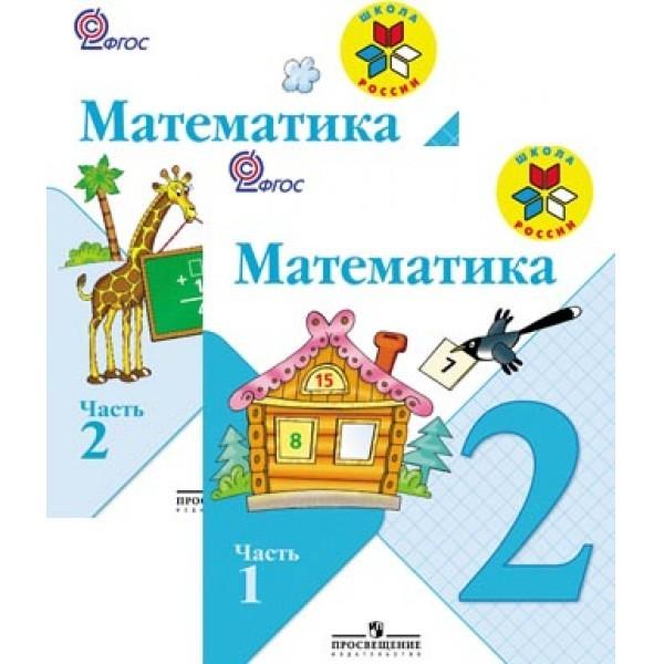 Математика 2 класс учебник моро м и