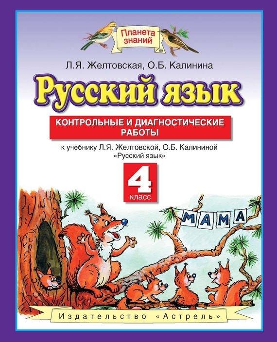 Окружающий мир, 4 класс, Часть 1, Ивченкова Г.Г., Потапов И.В., 2008