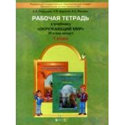 Литературное Чтение Учебник 3 Класс